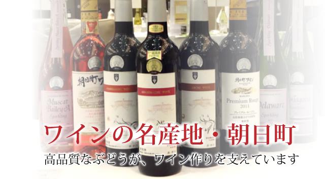 朝日町のワイン