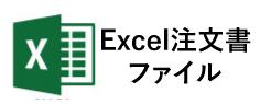Excel注文書ファイル