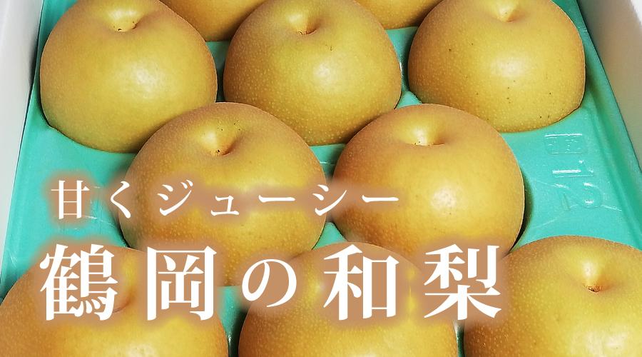 和梨(豊水、幸水)