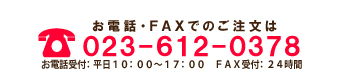 TEL・FAXは023-612-0378