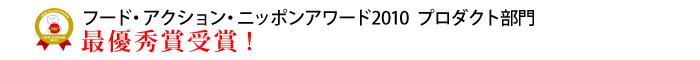 フード・アクション・ニッポンアワード2010年プロダクト部門最優秀賞受賞